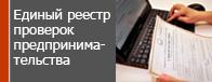 План проверок субъектовпред принимательства Генпрокуратуры РФ