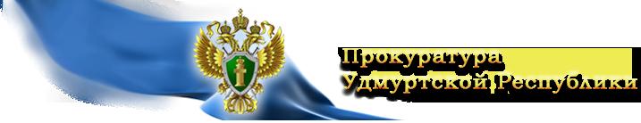 Прокуратура Удмуртской Республики