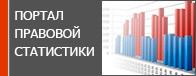 Портал законный статистики Генпрокуратуры РФ